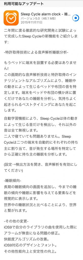 SleepcycleUP