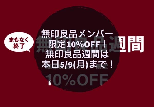 無印良品メンバー限定10%OFF無印良品週間は本日まで!