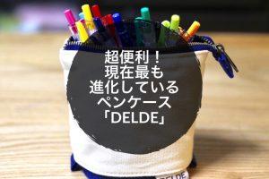 DELDE1